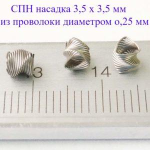 СПН насадка 3.5 х 3.5 мм