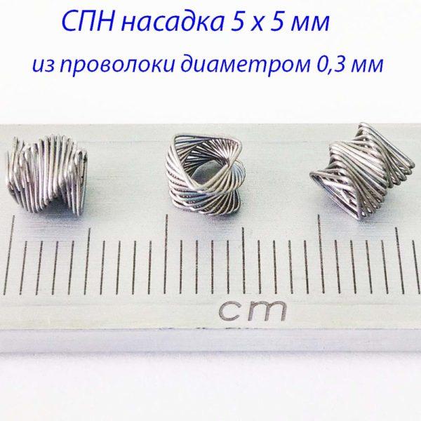 SPN nasadka 5 x 5 mm