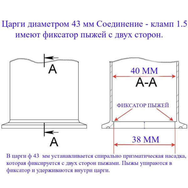 царга 1.5 фиксатор
