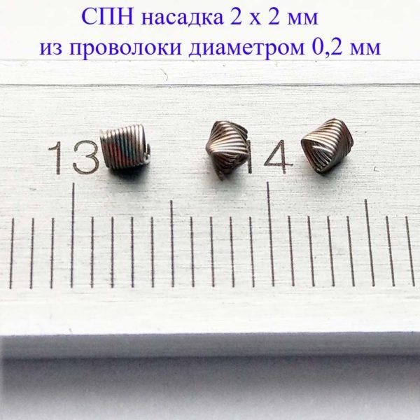 СПН насадка 2х2х0,2 мм