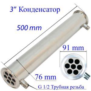 3 condenser